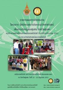 บริการวิชาการ-53- (2)