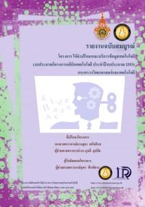 บริการวิชาการ-53- (3)