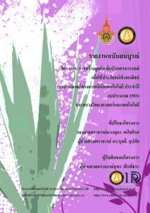 บริการวิชาการ-53- (4)