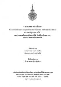 บริการวิชาการ-53- (5)