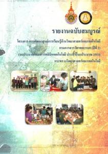 บริการวิชาการ-53- (6)