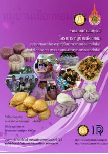บริการวิชาการ-53- (7)
